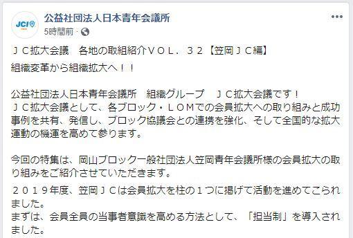 JC拡大会議 各地の取組紹介VOL.32【笠岡JC編】_a0395200_18494035.jpg