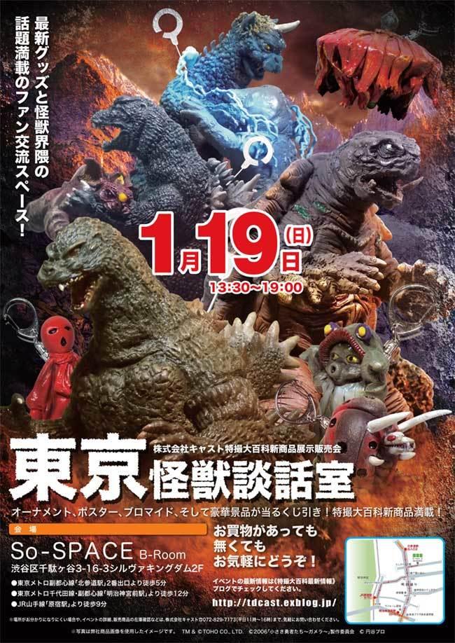 東京怪獣談話室、2020年の第1回目は1月19日開催!_a0180302_13531291.jpg