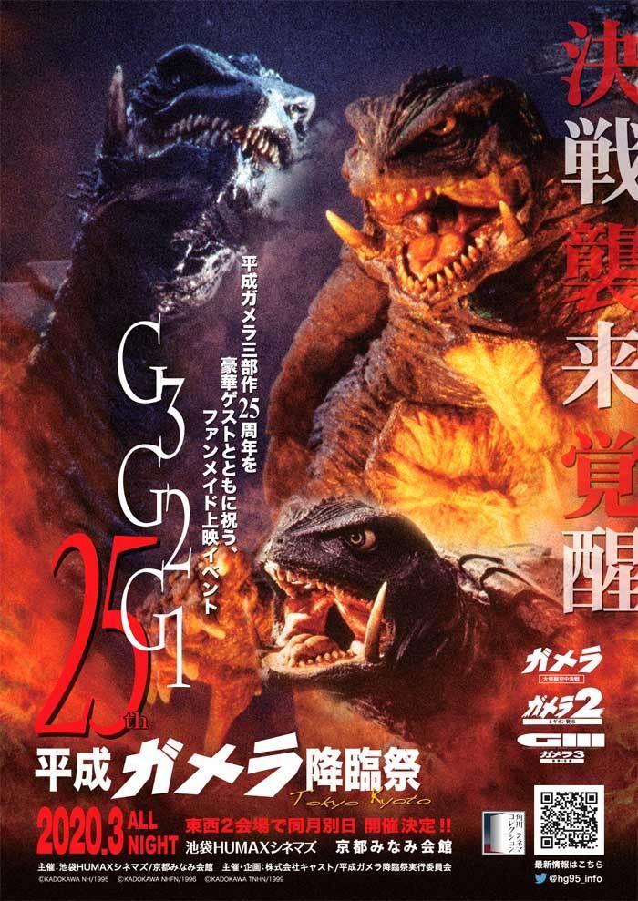 東京怪獣談話室、2020年の第1回目は1月19日開催!_a0180302_14023428.jpg
