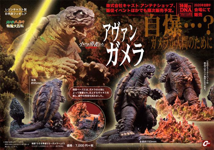 東京怪獣談話室、2020年の第1回目は1月19日開催!_a0180302_14175854.jpg