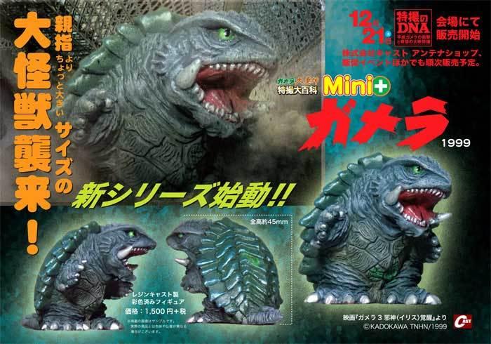 東京怪獣談話室、2020年の第1回目は1月19日開催!_a0180302_14211764.jpg