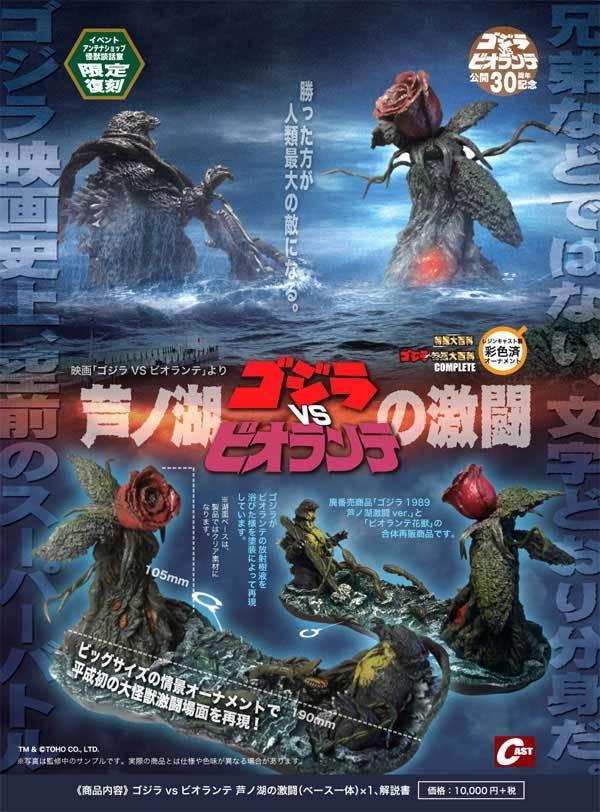 東京怪獣談話室、2020年の第1回目は1月19日開催!_a0180302_14271554.jpg