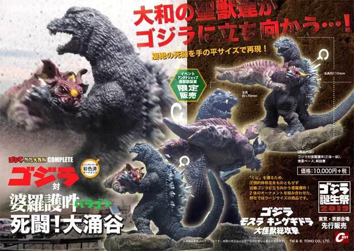 東京怪獣談話室、2020年の第1回目は1月19日開催!_a0180302_14425246.jpg