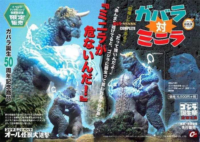 東京怪獣談話室、2020年の第1回目は1月19日開催!_a0180302_14443851.jpg