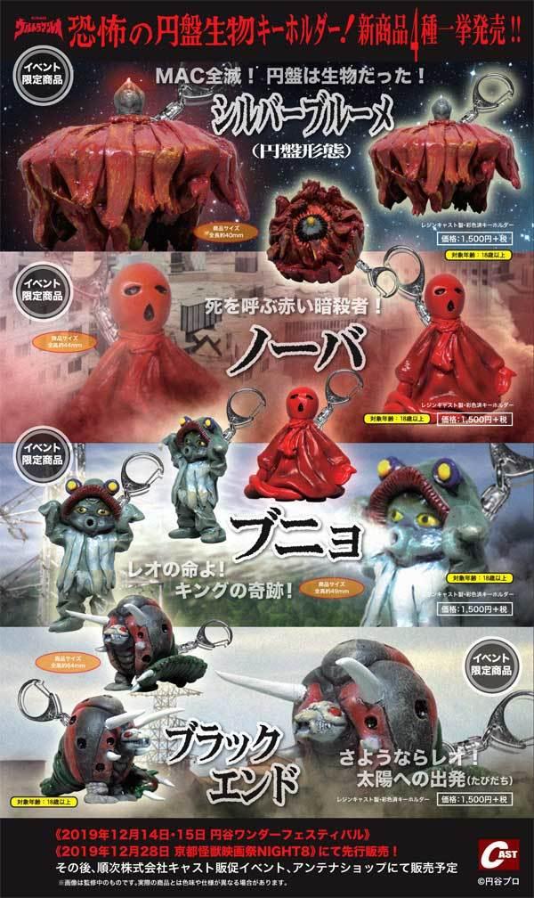 東京怪獣談話室、2020年の第1回目は1月19日開催!_a0180302_14515718.jpg