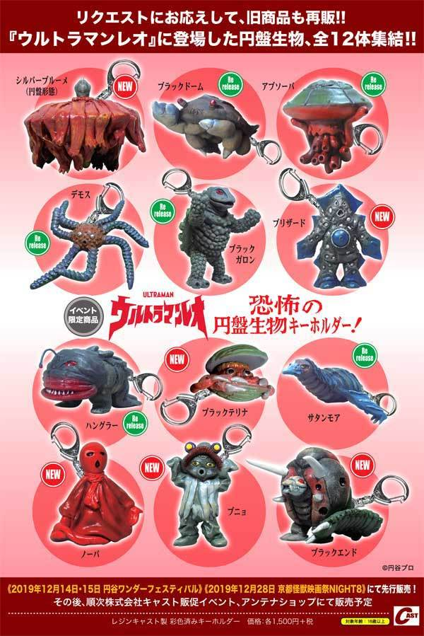 東京怪獣談話室、2020年の第1回目は1月19日開催!_a0180302_14541073.jpg
