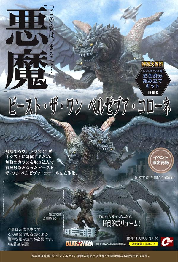 東京怪獣談話室、2020年の第1回目は1月19日開催!_a0180302_14592515.jpg