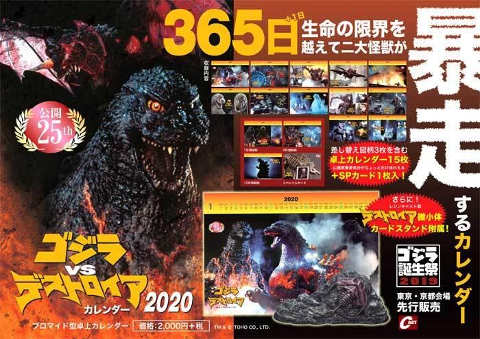 東京怪獣談話室、2020年の第1回目は1月19日開催!_a0180302_15063702.jpg