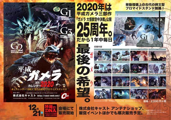 東京怪獣談話室、2020年の第1回目は1月19日開催!_a0180302_15100184.jpg