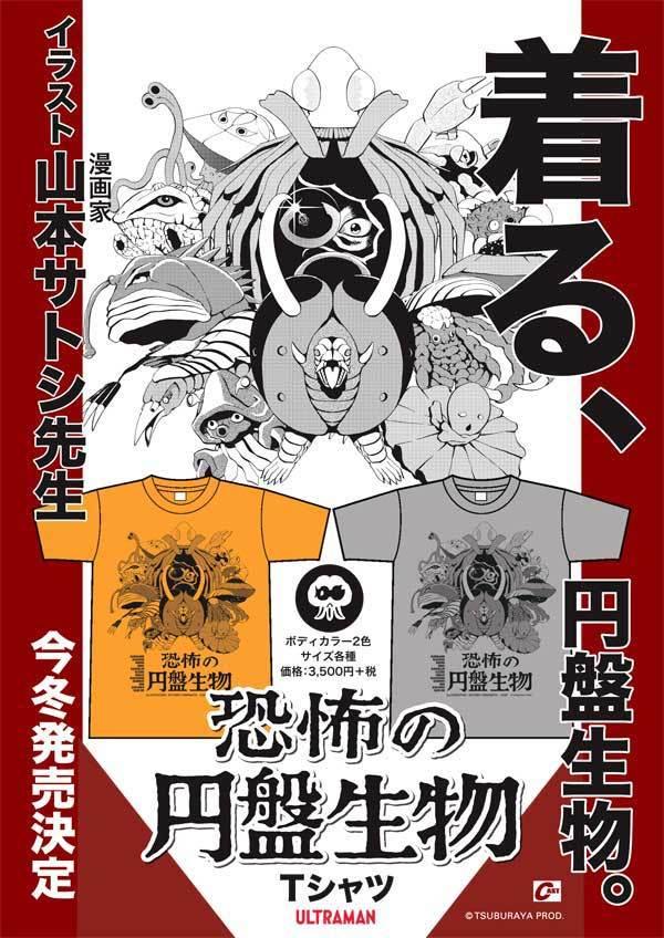 東京怪獣談話室、2020年の第1回目は1月19日開催!_a0180302_15133554.jpg