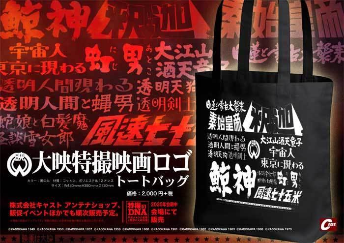 東京怪獣談話室、2020年の第1回目は1月19日開催!_a0180302_15180543.jpg