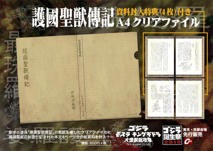 東京怪獣談話室、2020年の第1回目は1月19日開催!_a0180302_15210334.jpg