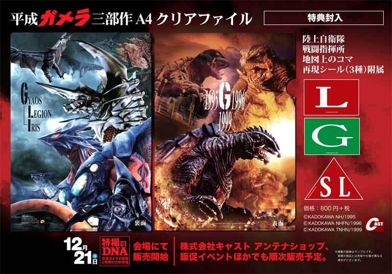 東京怪獣談話室、2020年の第1回目は1月19日開催!_a0180302_15223807.jpg