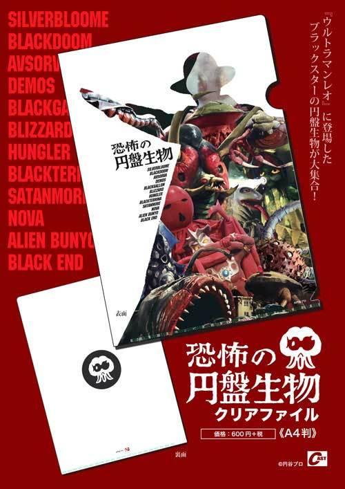 東京怪獣談話室、2020年の第1回目は1月19日開催!_a0180302_15241552.jpg