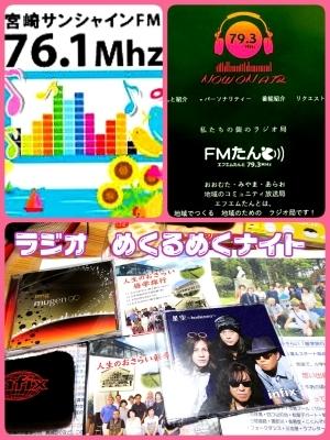 ふるさと九州の皆様、今年もラジオ「くるナイ」宜しくお願いします!_b0183113_14333017.jpg