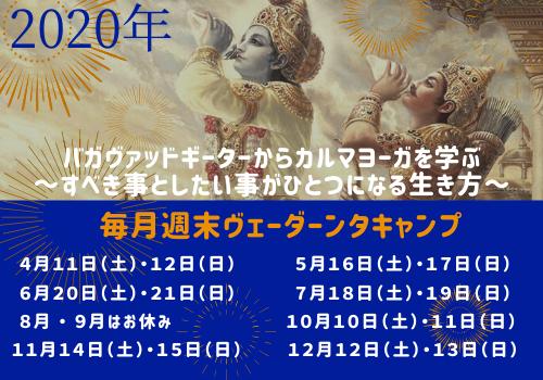 2020年毎月1回 週末ヴェーダーンタキャンプ_d0103413_12455141.png