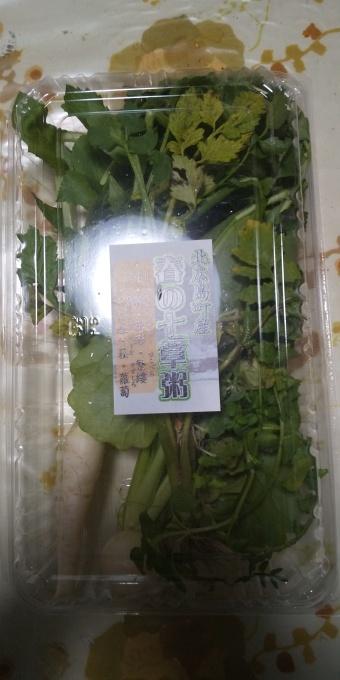 広島3区内、北広島町産の七草粥の原料_e0094315_15155270.jpg