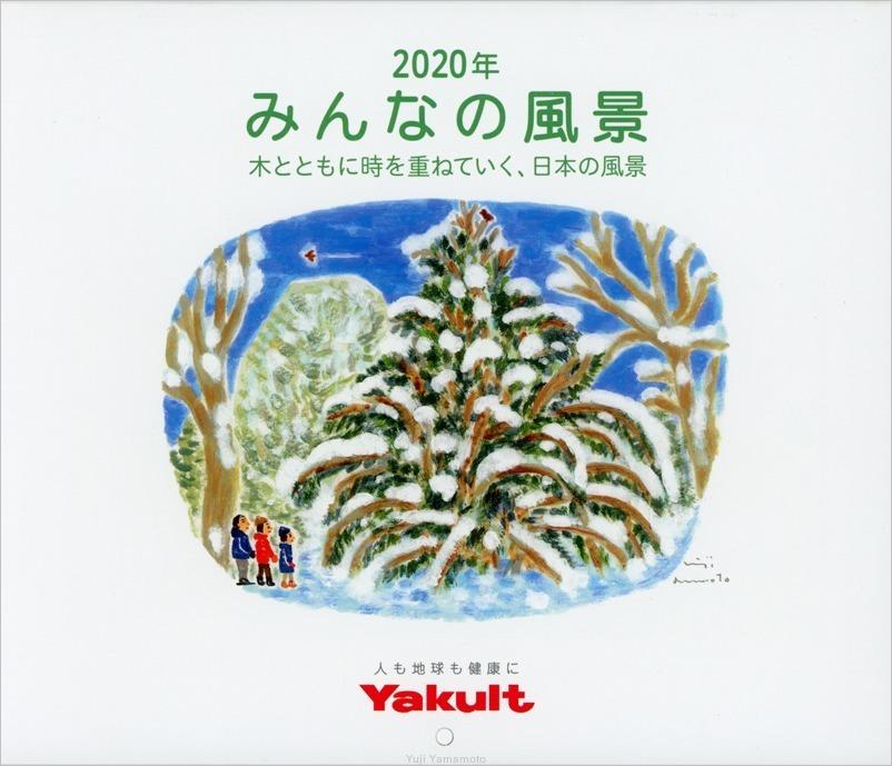 ヤクルトカレンダー2020年_d0253520_10073827.jpg