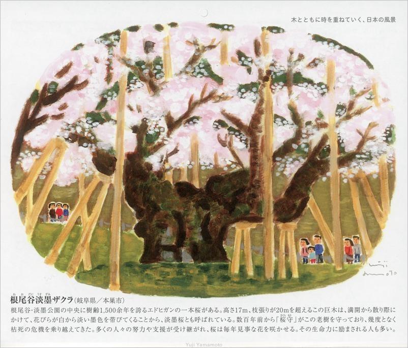 ヤクルトカレンダー2020年_d0253520_10081921.jpg