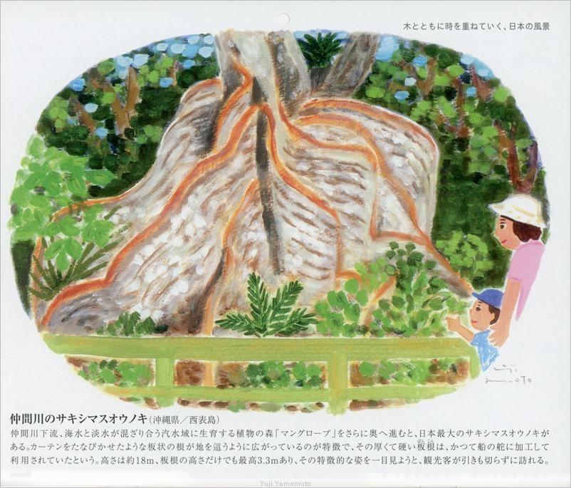 ヤクルトカレンダー2020年_d0253520_10085309.jpg