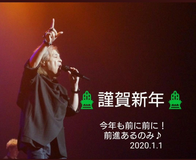 ☆2020年スタート!☆_a0120325_13471497.jpg