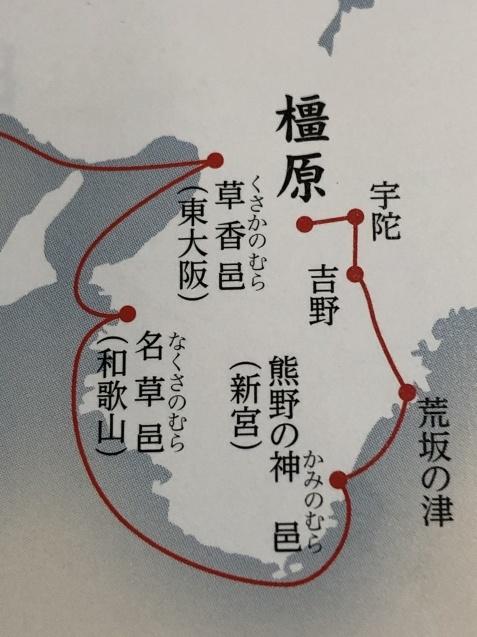 神武東征が表に出るよ。_b0409627_00113589.jpg