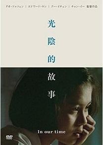 2019お気に入りアジア映画ベスト10_e0052736_07245173.jpg