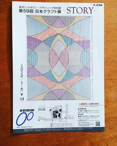 日本クラフト展のお知らせ☆_f0206741_12264847.jpeg