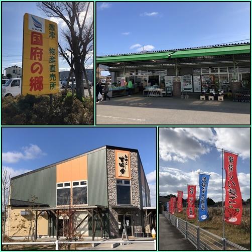 町内散歩・・国府の郷へお買い物_e0164643_22340336.jpg