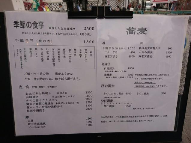 草庵 別館 井Say(長野県松本市中央)_b0322744_00001933.jpg