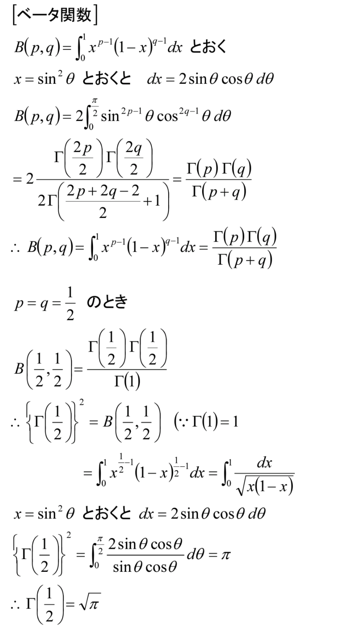 解析学演習《2020定積分5》ガンマ関数_b0368745_01033629.png