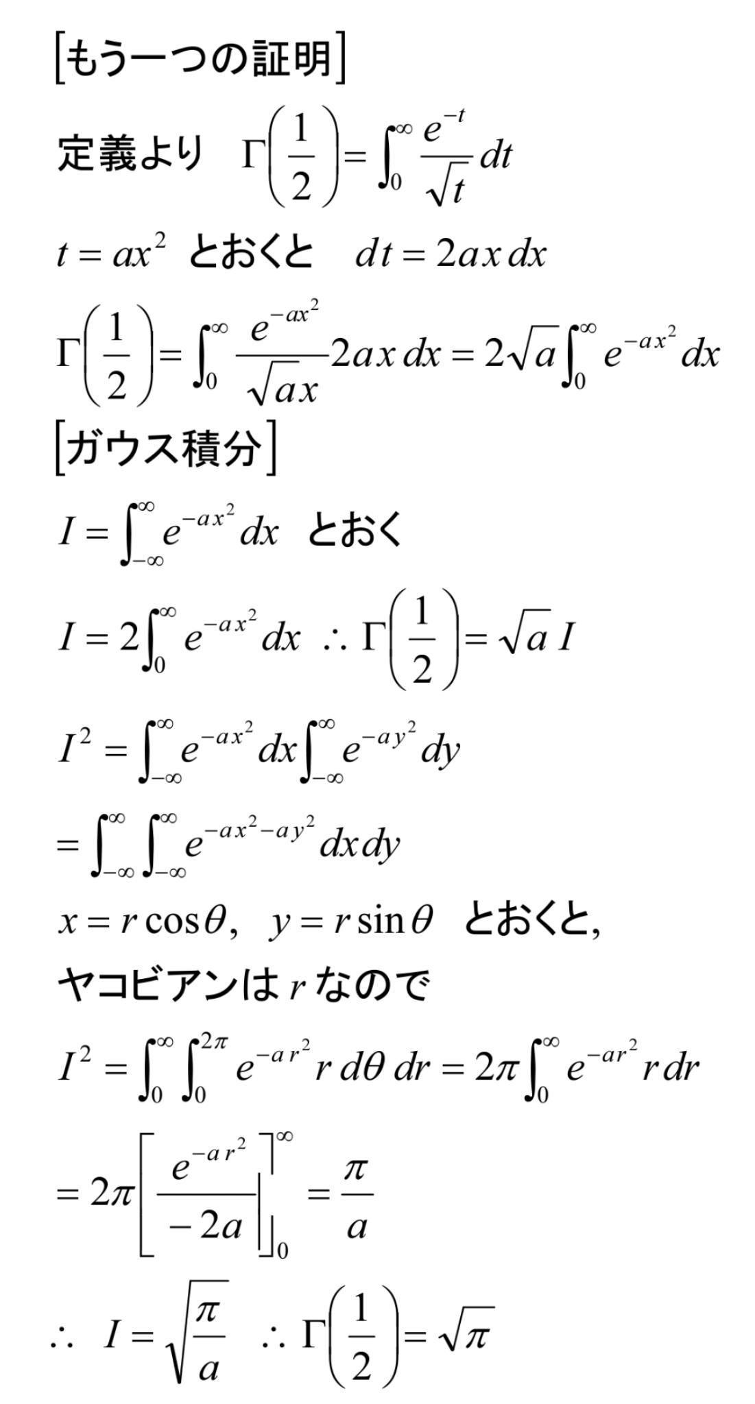 解析学演習《2020定積分5》ガンマ関数_b0368745_01034318.png