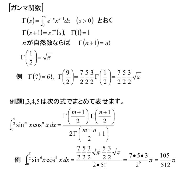 解析学演習《2020定積分5》ガンマ関数_b0368745_18313885.png
