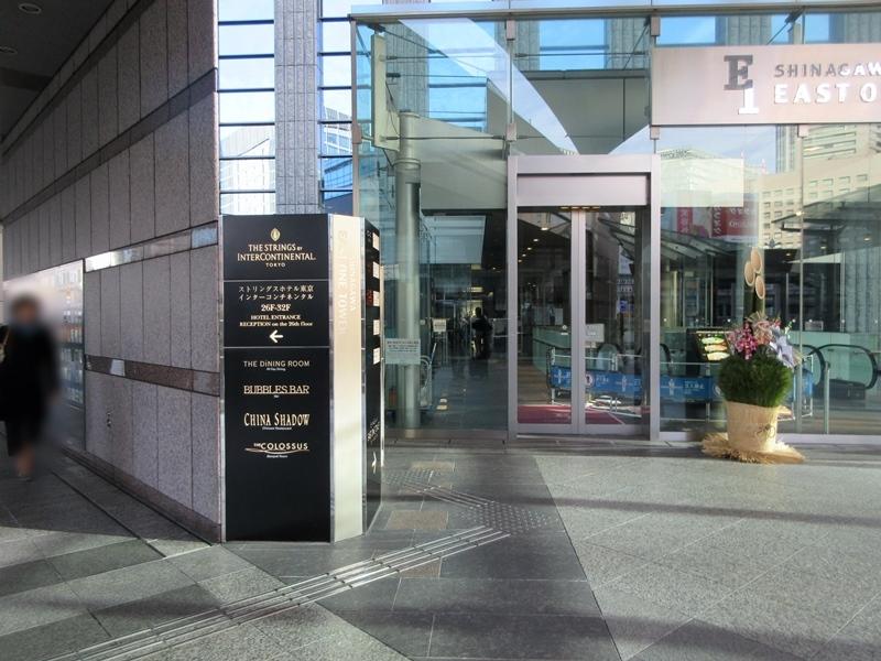 【ストリングスホテル東京】ラウンジでチェックイン【インターコンチ】_b0009849_20541771.jpg