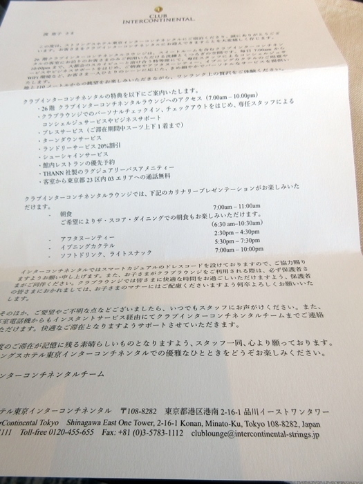 【ストリングスホテル東京】ラウンジでチェックイン【インターコンチ】_b0009849_21035737.jpg