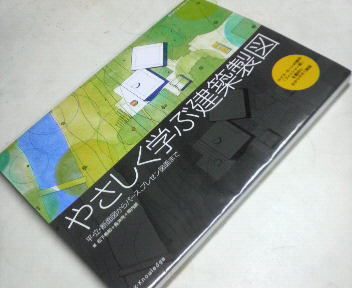 こんなテキストが欲しかった~「やさしく学ぶ建築製図」_a0394451_14261970.jpg
