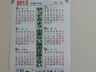 きょうは山形新幹線で。_a0394451_20281739.jpg