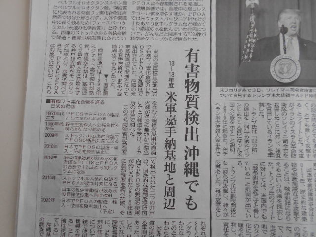 横田基地周辺の水が汚染されている。沖縄では以前から_b0050651_09144036.jpg