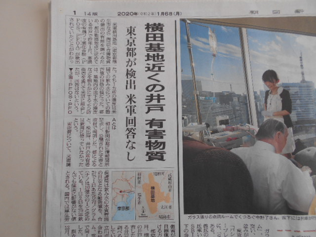 横田基地周辺の水が汚染されている。沖縄では以前から_b0050651_09145176.jpg