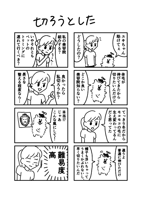 ポコの漫画【切ろうとした】_f0346353_16334458.png
