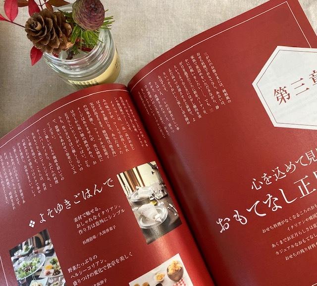 photo album    2020 お正月の記録♪_a0165160_22205874.jpg