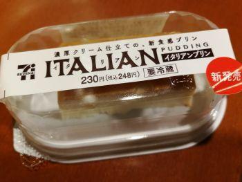 イタリアンプリン セブンイレブン_a0007462_10281036.jpg