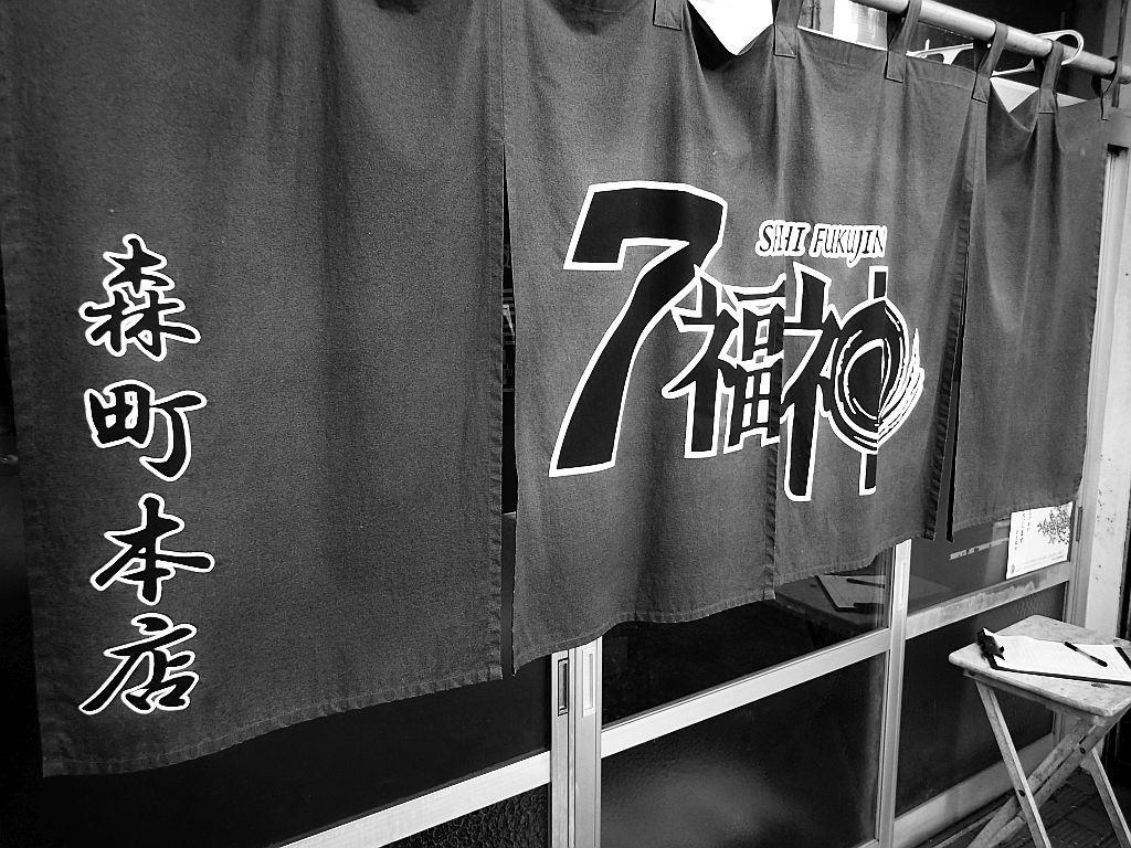 森町「7福神」でつけ麺初め_e0220163_15594543.jpg