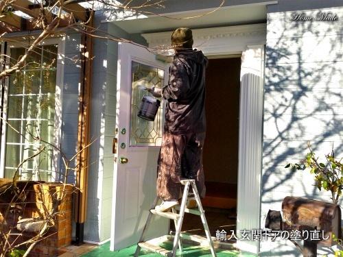 外壁と一緒に玄関ドアも塗り直し_c0108065_11485509.jpg