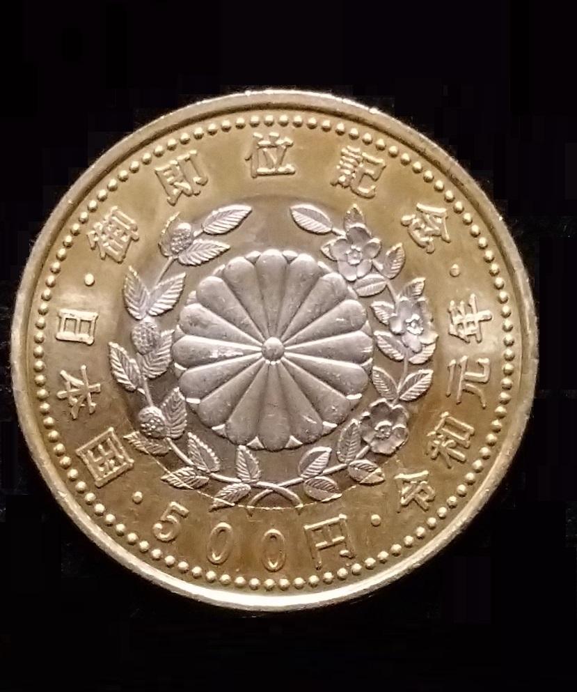天皇陛下御即位記念令和元年五百円貨幣_c0002171_21442593.jpg
