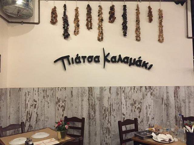 アテネ最後の外食はここ!ピアッツァ・カラマキ_a0123372_19341379.jpg
