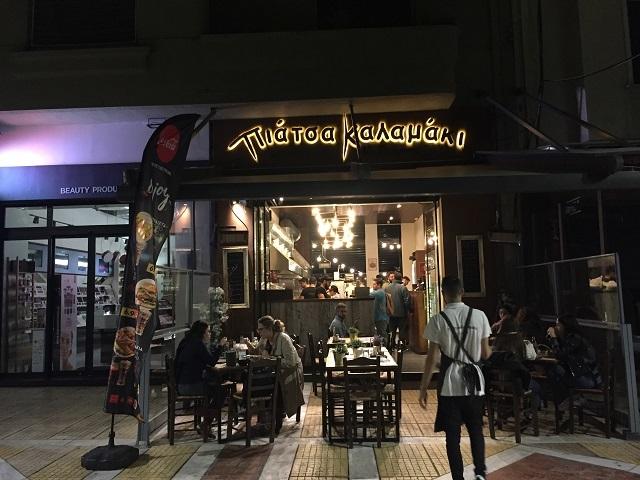 アテネ最後の外食はここ!ピアッツァ・カラマキ_a0123372_19490475.jpg