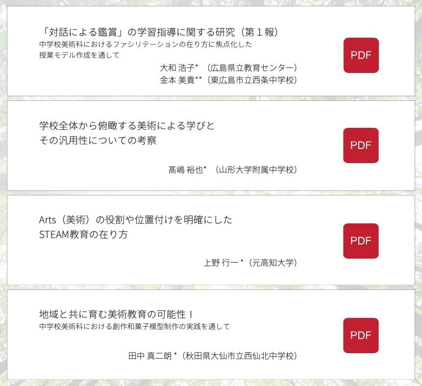 「日本・美術による学び学会」Webサイトで論文公開中_b0068572_17160582.jpg