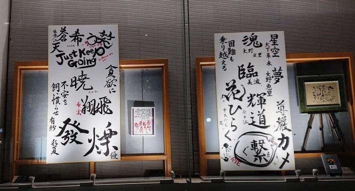 神戸から、1995.1.17阪神淡路大震災から25年、魚崎書道クラブの若者の令和を生きる作品_a0098174_23581897.jpg