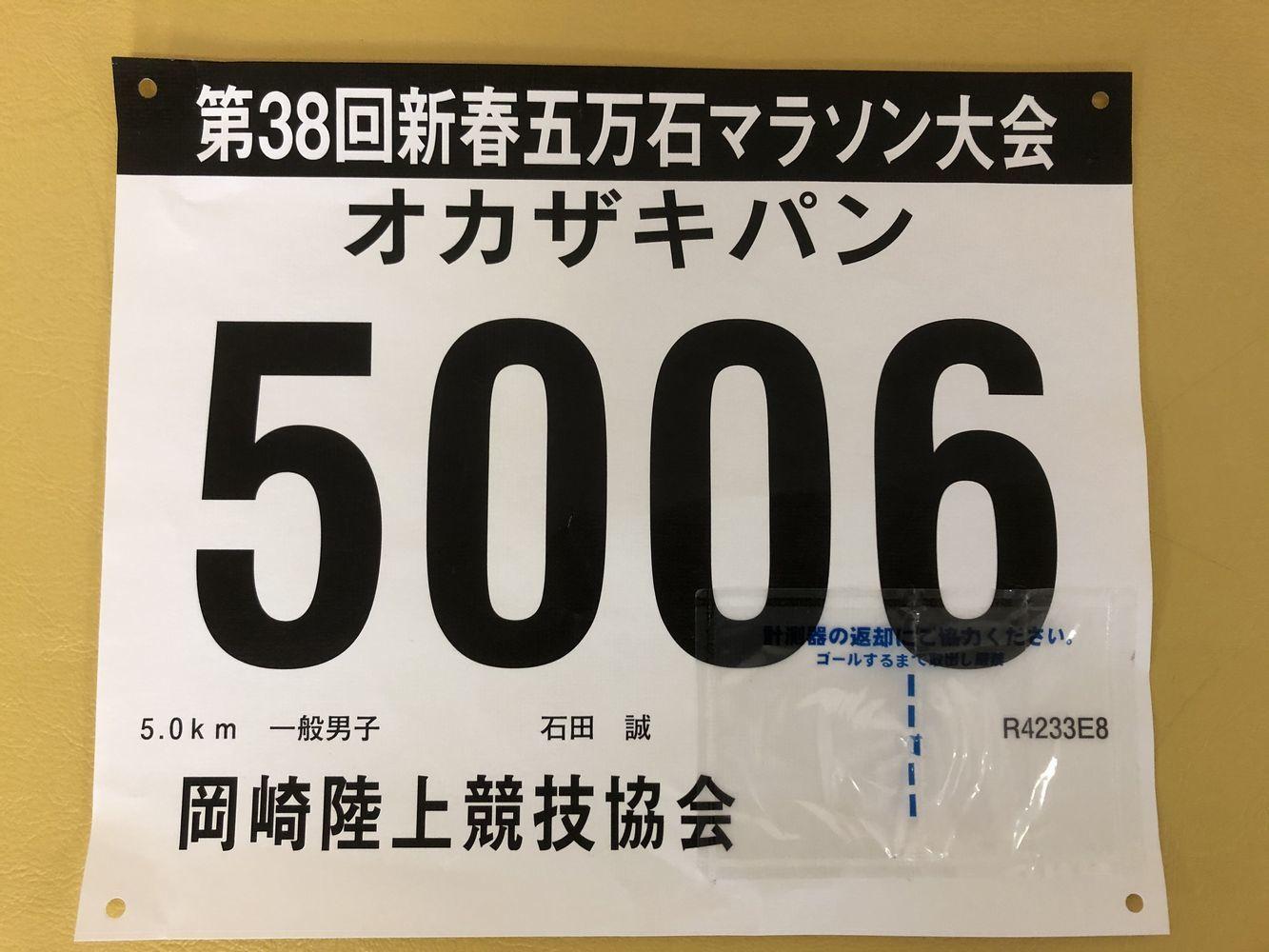 五万石マラソン_c0234975_07080384.jpg